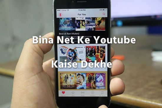 YouTube Video Ko Mobile Me offline Kaise Dekhe
