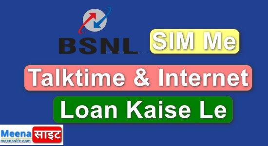 BSNL SIM Me Talktime & Internet Data Loan Kaise Le {BSNL Loan Number & Loan Code}