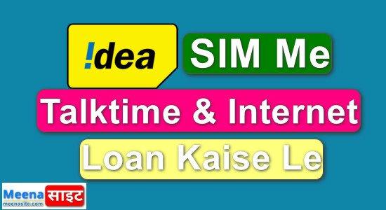 Idea SIM Me Talktime & Internet Data Loan Kaise Le {Idea Loan Number & Loan Code}