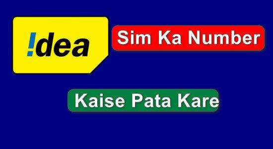 Idea Sim Ka Number Kaise Pata Kare {Sim Number Kaise Nikale Check Kare}