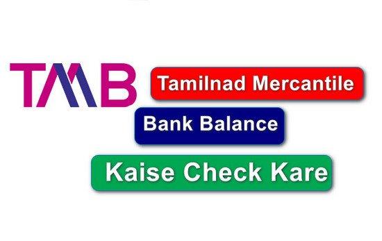 Tamilnad Mercantile Bank Balance Kaise Check Kare {Balance Check Missed Call Number